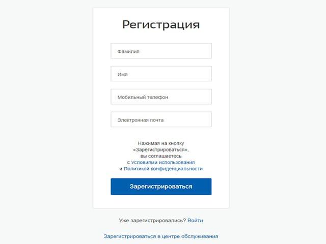 Гос услуги ру личный кабинет вход по номеру телефона пенсионный фонд услуги пенсионный фонд личный кабинет новосибирск вход в личный кабинет