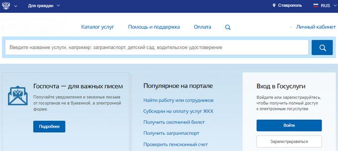 Госуслуги личный кабинет вход по номеру телефона липецк пенсионный фонд значение пенсионных баллов